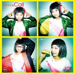 画像1: 天野なつ『気まぐれなCall』CD (1)
