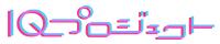 IQプロジェクトオフィシャルネットショップ(LinQ・トキヲイキル・BudLaB・SRAM・所属タレント)